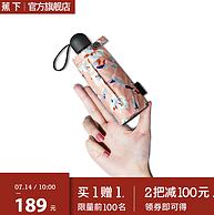 14日10点:蕉下 BU8345 口袋晴雨伞