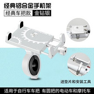 HANDCREW 铝合金 自行车 手机支架