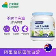 日期新鮮 澳洲 Maxigenes 美可卓 藍胖子 全脂高鈣奶粉1kg