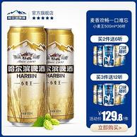 哈尔滨啤酒 小麦王 500mlx36听