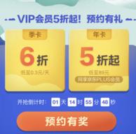 爱奇艺VIP会员年卡+京东Plus会员年卡