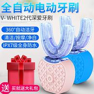 提升牙齿色度+解放双手:V-white 超声波美白洁牙仪