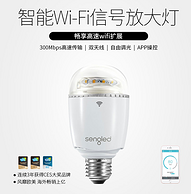 值哭:Sengled 生迪,wifi信号放大+app无极调光 智能灯泡