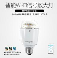 wifi扩展+app无极调光:Sengled 生迪 智能灯泡