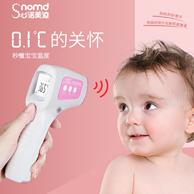 医用级、一秒测温:Snomd 心诺美迪 红外线电子体温计