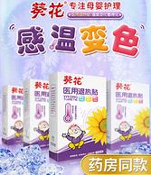 家中常备 感温变色:葵花 医用退热贴 10片 券后15.8元包邮(线下药店59元)