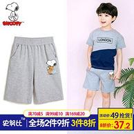 Peanuts 史努比 110-160cm 儿童 五分短裤