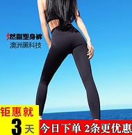 网红款 瘦腿利器 80-150斤可穿:派意得 黑科技小狗裤 券后35.9元包邮