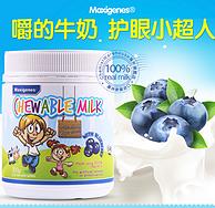 水果含量高达25%、护眼补钙!Maxigenes美可卓 蓝莓味咀嚼奶片 150粒