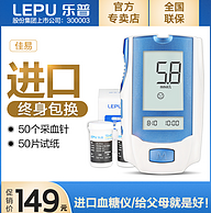 450组记忆+7秒出值+微量采血:台湾 乐普 血糖仪