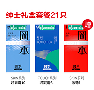 10點 史低 不到1元/片:日本 岡本 避孕套 21片x2件