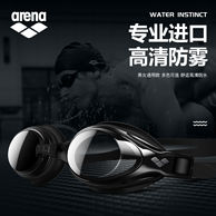 日本原装进口、商场同款,arena阿瑞娜 成人防雾高清泳镜