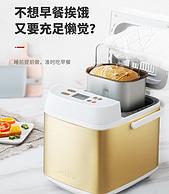 15h预约+自动撒料+3种烤色:柏翠 面包机 PE6280