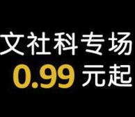 亚马逊中国 kindle电子书 人文社科专场