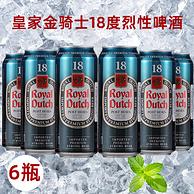 18°vol,500mlx6听:西班牙 Royal Dutch 18度 烈性啤酒
