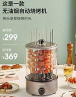 在家就可烤串:利仁 旋转无烟电烤肉机