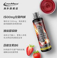 降20元、1500mg高纯度加强版:德国 ironmaxx 液体左旋肉碱pro 500ml