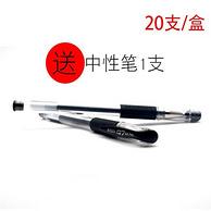 白菜价、晨光 0.5mm黑色中性全针管笔芯