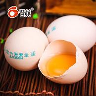 出口級鮮雞蛋、1元1枚:30枚 晉龍 綠色無公害雞蛋六無蛋