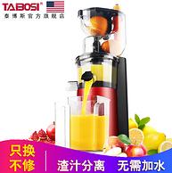 大口径免切+渣汁分离:泰博斯 原汁机 SBL-1702DS