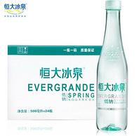 23日10点:2件x24瓶 恒大冰泉 低钠 长白山天然矿泉水 500ml