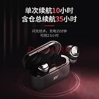 千元级梦幻配置、小Q已下单:JEET AIR PLUS 真无线蓝牙耳机