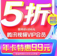 拼多多 腾讯视频会员 1年99元,另有3个月29元、单月10元(原价198元)