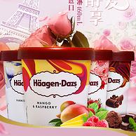中粮直采 法国 哈根达斯冰淇淋 多口味 460mlx2桶x2件