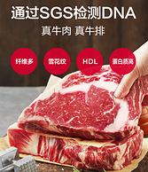 商超有售 原切非合成:澳洲 頂諾 牛排套餐 1000g