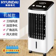 可加冰晶+过滤+移动:现代 空调扇