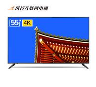 26日0点:风行电视 55英寸 4K液晶电视 普通版 N55