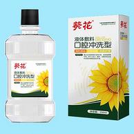 医用级漱口水、250ml 葵花牌 医用口腔冲洗剂