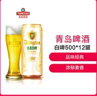 青岛啤酒 全麦白啤500mlx12听x2件