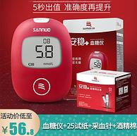 微量采血+5秒出值:三诺 血糖测试仪