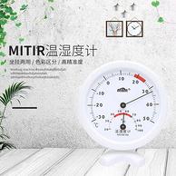 白菜價、日本機芯:杭新 家用溫度計濕度計
