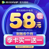 腾讯视频 VIP会员 6个月