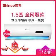 11点开始: Shinco 新科 KFRd-35GW/H3 1.5匹 定频 壁挂式空调