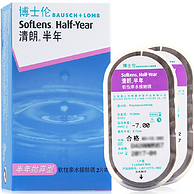 含水量仅普通款2/3:博士伦 清朗半年抛隐形眼镜 2片装
