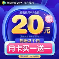 腾讯视频 VIP会员 2个月
