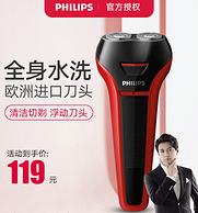 全身水洗:Philips 飞利浦 电动剃须刀 S108