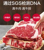 沃爾瑪等商超有售 1400g:澳洲 頂諾 經典牛排套餐 10片