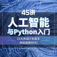 万门大学 《45讲人工智能与Python入门》