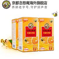润肺护喉:京都念慈菴 儿童枇杷蜜 8袋x3盒