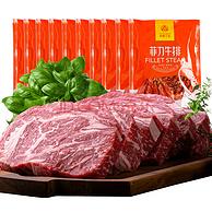 澳洲进口原肉整切!10片1500g 如意三宝 微腌牛排套餐