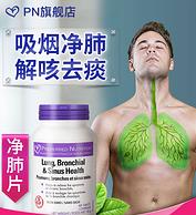 净肺+解咳+去痰 45粒x2瓶:加拿大 Preferred Nutrition 清肺片