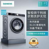 1日0点:SIEMENS 西门子 XQG80-WD12G4M82W 8KG 洗烘一体机