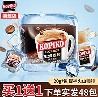 买1送1 到手48袋:印尼 Kopiko 可比可 提神火山咖啡