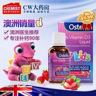 专注补钙90年!澳洲 Ostelin 儿童 维生素D 滴剂20mlx2瓶