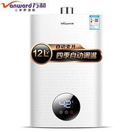 历史新低!增氧+过滤!万和 12L 恒温热水器  JSQ24-225T12 新低898元包邮(京东998元)