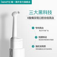 无痛+亮白+防牙石 2支:比利时 iwhite 电动干洗洗牙器 E007